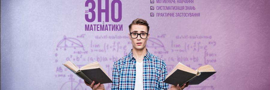 Математика. ЗНО. Стартуємо у вересні