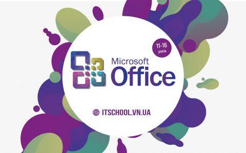 """Курс """"MS Office. Літній інтенсив"""" (11-17 років). Набір на навчання"""
