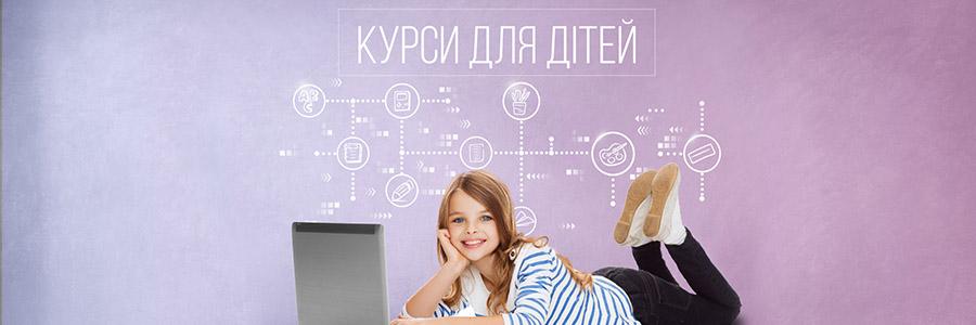 Навчальні курси для дітей