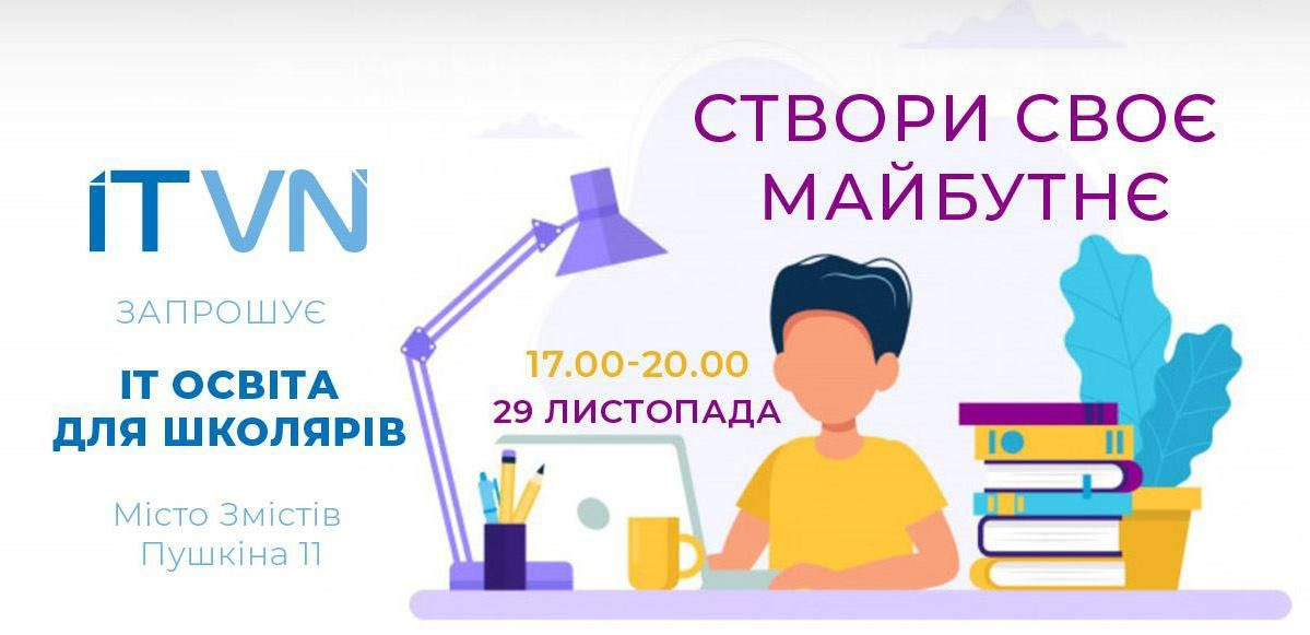 vinnytsia.it.school.19.11.19-26