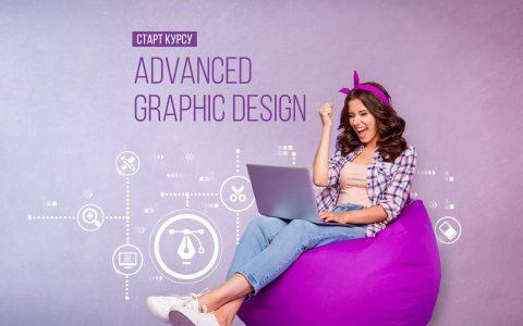 Графічний дизайн 17+ – стартуємо 2 липня!