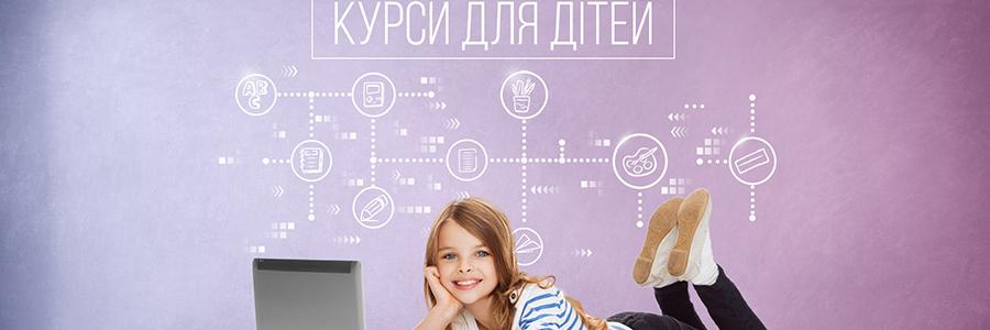 Старт комп'ютерних курсів для дітей