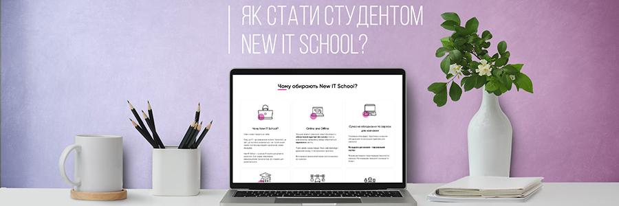 3 чого розпочинається навчання у New IT School?
